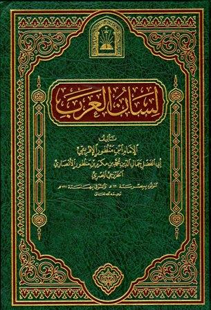 ❞ كتاب  لسان العرب (ط. الأوقاف السعودية - الأميرية) ❝