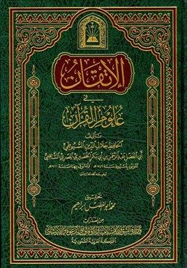 ❞ كتاب  الإتقان في علوم القرآن (ط. الأوقاف السعودية) ❝