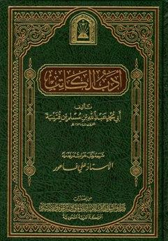 أدب الكاتب (ط. الأوقاف السعودية)