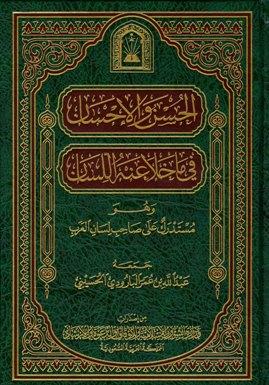 ❞ كتاب  الحسن والإحسان فيما خلا منه اللسان (ط. الأوقاف السعودية) ❝