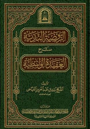 كتاب  الروضة الندية شرح العقيدة الواسطية (ط. الأوقاف السعودية)
