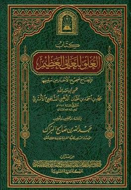 كتاب  العلو للعلي العظيم وإيضاح صحيح الأخبار من سقيمها (ط. الأوقاف السعودية)