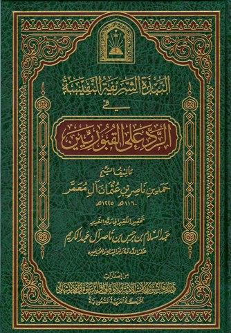 كتاب  النبذة الشريفة النفيسة في الرد على القبوريين (ط. الأوقاف السعودية)