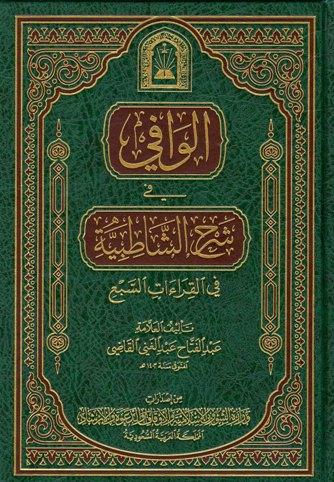 كتاب  الوافي في شرح الشاطبية في القراءات السبع (ط. الأوقاف السعودية)
