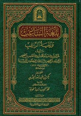 كتاب  بلغة الساغب وبغية الراغب (ط. الأوقاف السعودية)