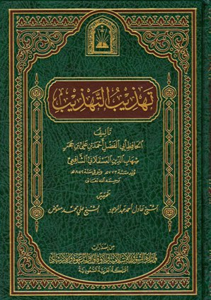 كتاب  تهذيب التهذيب (ط. الأوقاف السعودية)
