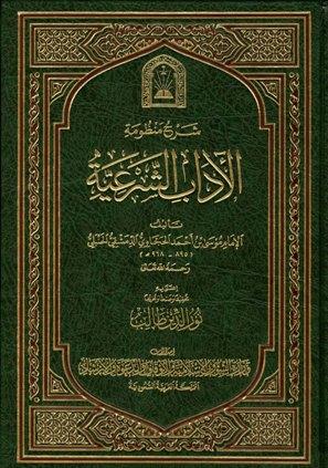 كتاب  شرح منظومة الآداب الشرعية (ط. الأوقاف السعودية)