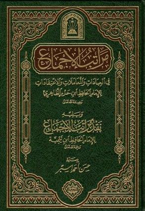 كتاب  مراتب الإجماع، ويليه: نقد مراتب الإجماع (ط. الأوقاف السعودية)