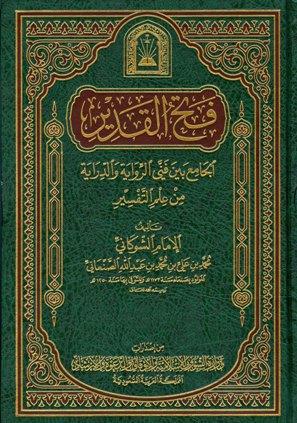 كتاب ايسر التفاسير للجزائري pdf