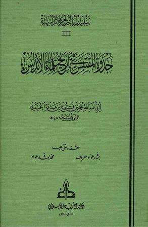 كتاب  جذوة المقتبس في تاريخ علماء الأندلس