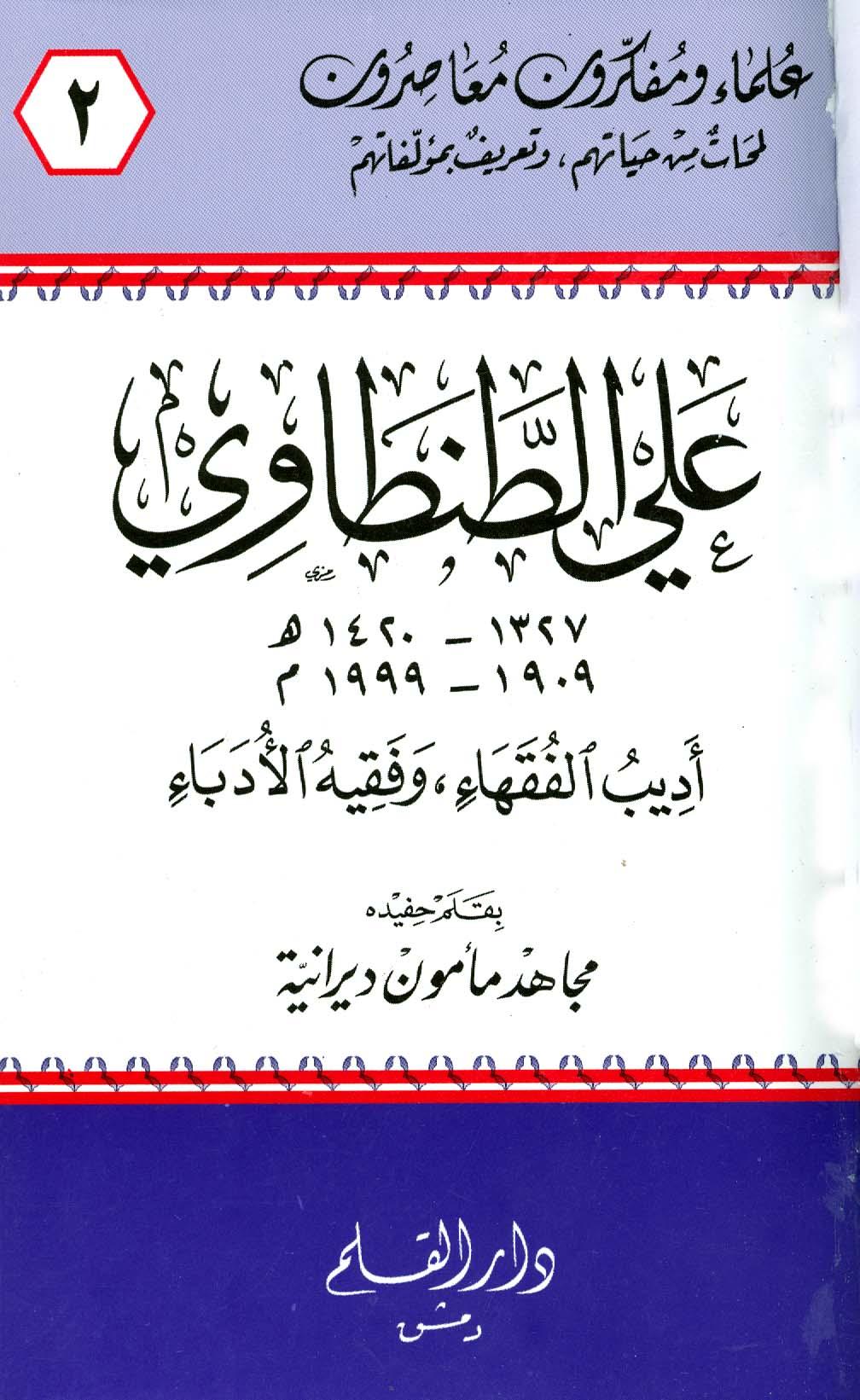 كتاب  علي الطنطاوي أديب الفقهاء وفقيه الأدباء