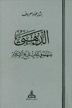 كتاب  الذهبي ومنهجه في كتابه تاريخ الإسلام (ط. الغرب الإسلامي)