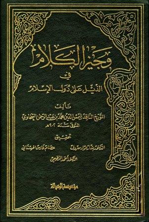 كتاب  وجيز الكلام في الذيل على (دول الإسلام)
