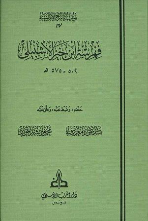 كتاب  فهرسة ابن خير الإشبيلي (ط. الغرب الإسلامي) pdf