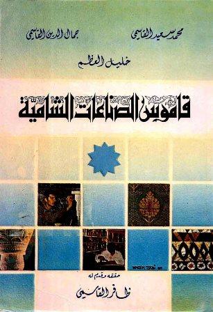 كتاب  قاموس الصناعات الشامية (ت: الألباني والبيطار)