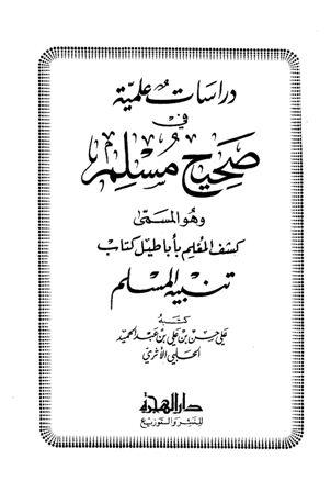 كتاب  دراسات علمية في صحيح مسلم وهو المسمى كشف المعلم بأباطيل كتاب تنبيه المسلم