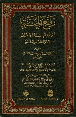 كتاب  رفع الجنة أمام جلباب المرأة المسلمة في الكتاب والسنة