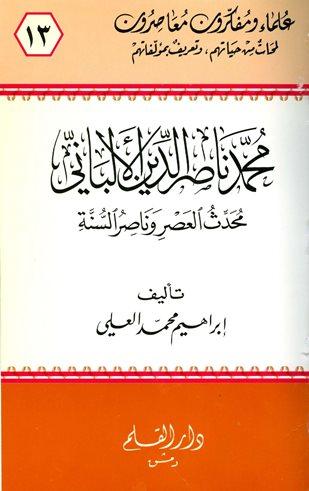 كتاب  محمد ناصر الدين الألباني محدث العصر وناصر السنة
