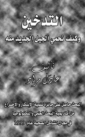 ❞ كتاب  التدخين وكيف نحمي الجيل الجديد منه ❝  ⏤ عادل محمد فهمي مراد