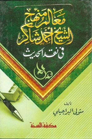 كتاب  معالم منهج الشيخ أحمد شاكر في نقد الحديث