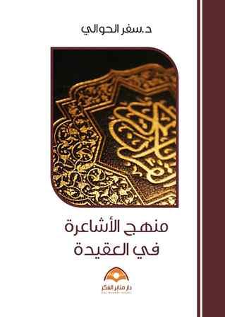 كتاب  منهج الأشاعرة في العقيدة (ط. منابر الفكر)