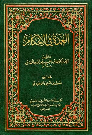 كتاب  العمدة في الأحكام (ت: الزهيري)