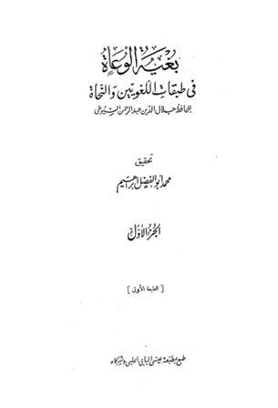 ❞ كتاب بغية الوعاة في طبقات اللغويين والنحاة ج1 ❝  ⏤ عبد الرحمن بن أبي بكر السيوطي جلال الدين