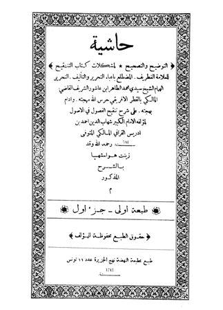 كتاب  التوضيح والتصحيح لمشكلات كتاب التنقيح
