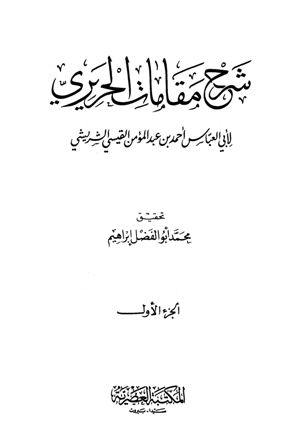 ❞ ديوان شرح مقامات الحريري ❝  ⏤ أحمد بن عبد المؤمن الشريشي