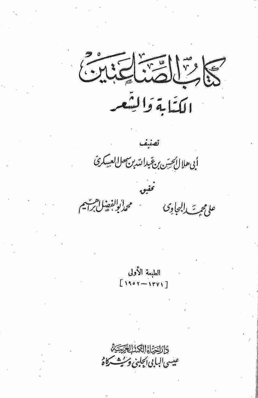 كتاب الوساطة بين المتنبي وخصومه pdf