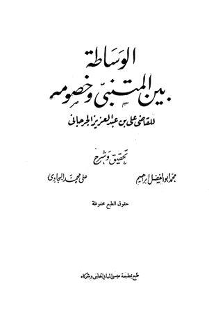 ❞ كتاب  الوساطة بين المتنبي وخصومه ❝  ⏤ علي بن عبد العزيز الجرجاني