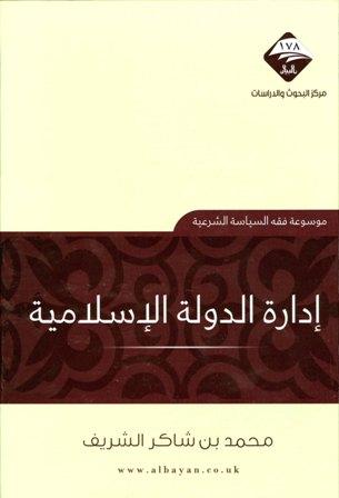 ❞ كتاب  إدارة الدولة الإسلامية pdf ❝  ⏤ محمد بن شاكر الشريف