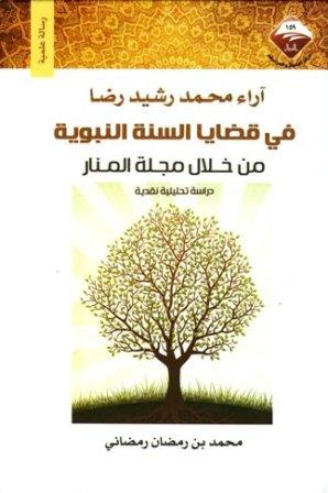❞ كتاب  آراء محمد رشيد رضا في قضايا السنة النبوية من خلال مجلة المنار ❝