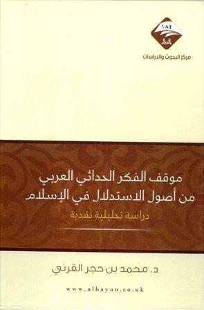 كتاب  موقف الفكر الحداثي العربي من أصول الإستدلال في الإسلام دراسة تحليلية نقدية