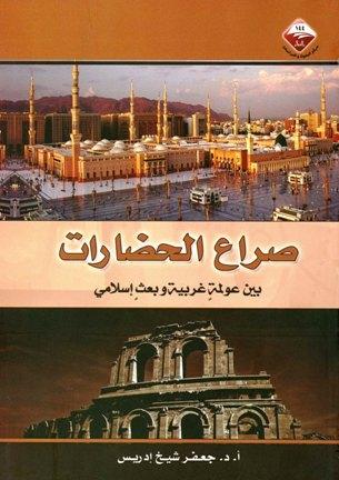 كتاب  صراع الحضارات بين عولمة غربية وبعث إسلامي