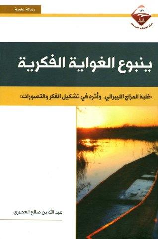 كتاب  ينبوع الغواية الفكرية غلبة المزاج الليبرالي وأثره في تشكيل الفكر والتصورات