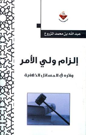❞ كتاب  إلزام ولي الأمر وأثره في المسائل الخلافية ❝