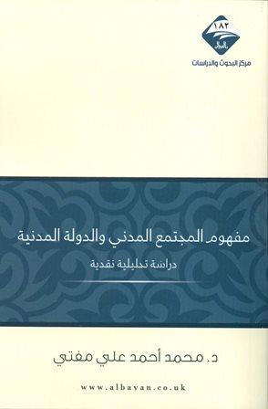 كتاب  مفهوم المجتمع المدني والدولة المدنية دراسة تحليلية نقدية