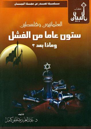 كتاب  العلمانيون وفلسطين ستون عاما من الفشل وماذا بعد؟