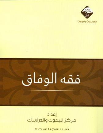 كتاب  فقه الوفاق