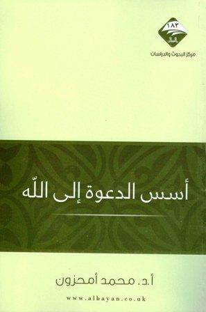 كتاب  أسس الدعوة إلى الله