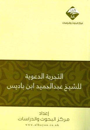 كتاب  التجربة الدعوية للشيخ عبد الحميد بن باديس