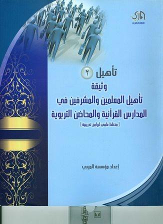 كتاب  تأهيل (2) وثيقة تأهيل المعلمين والمشرفين في المدارس القرآنية والمحاضن التربوية مخطط علمي لبرامج تدريبية