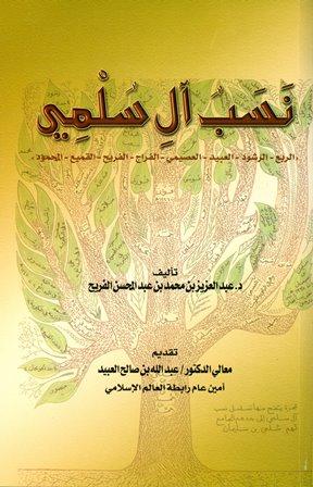 كتاب  نسب آل سلمي الربع والرشود والعبيد والعصيمي والفراج والفريح والقميع والمحمود