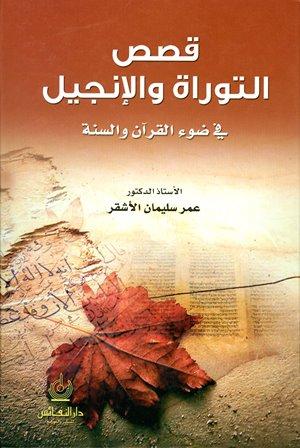كتاب  قصص التوراة والإنجيل في ضوء القرآن والسنة