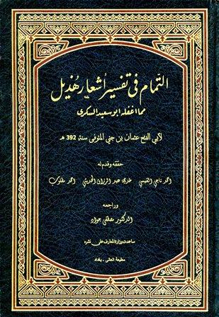 ❞ كتاب  التمام في تفسير أشعار هذيل ❝  ⏤ عثمان بن جني