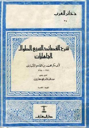 ❞ كتاب  شرح القصائد السبع الطوال الجاهليات ❝  ⏤ محمد بن القاسم الأنباري