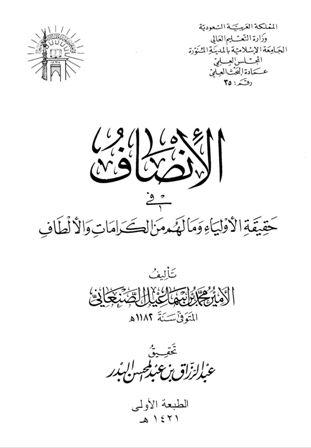 كتاب  الإنصاف في حقيقية الأولياء وما لهم من الكرامات والألطاف (ط. الجامعة الإسلامية)