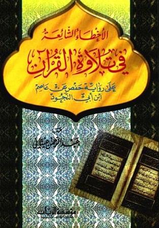 كتاب  الأخطاء الشائعة في تلاوة القرآن على رواية حفص عن عاصم بن أبي النجود