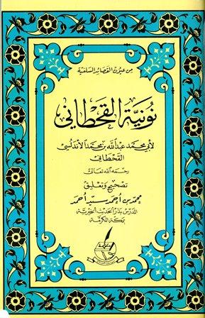 كتاب  نونية القحطاني